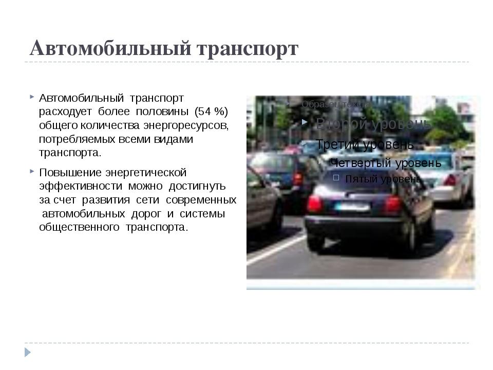 Автомобильный транспорт Автомобильный транспорт расходует более половины (54...