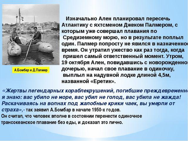 Изначально Ален планировал пересечь Атлантику с яхтсменом Джеком Палмером, с...