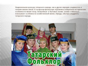 Национальная культура татарского народа, как и других народов создавалось в т
