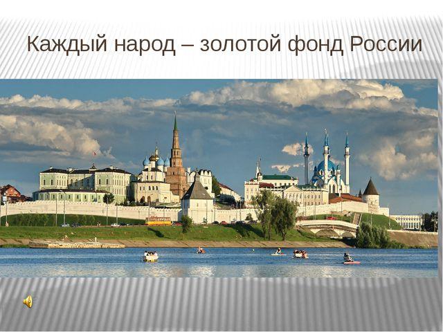 Каждый народ – золотой фонд России