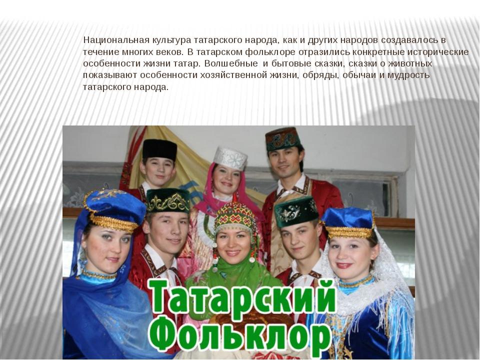 Национальная культура татарского народа, как и других народов создавалось в т...