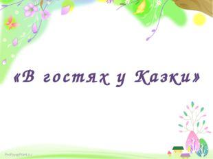 «В гостях у Казки» ProPowerPoint.ru
