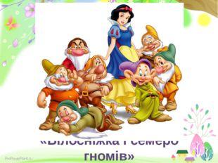 «Білосніжка і семеро гномів» ProPowerPoint.ru