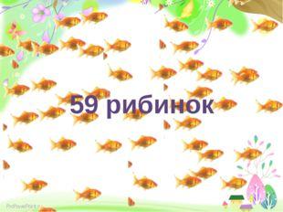 59 рибинок ProPowerPoint.ru