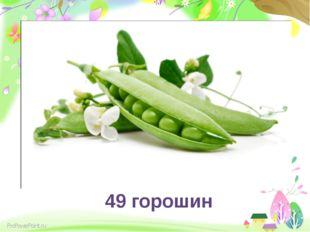 49 горошин ProPowerPoint.ru
