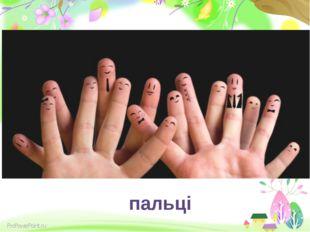 пальці ProPowerPoint.ru