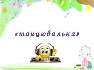 «танцювальна» ProPowerPoint.ru