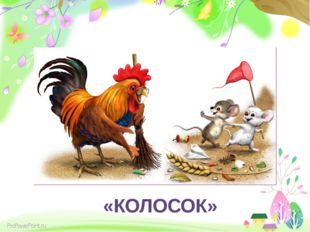 «КОЛОСОК» ProPowerPoint.ru