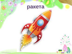ракета ProPowerPoint.ru