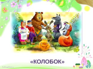 «КОЛОБОК» ProPowerPoint.ru