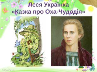 Леся Українка «Казка про Оха-Чудодія» ProPowerPoint.ru