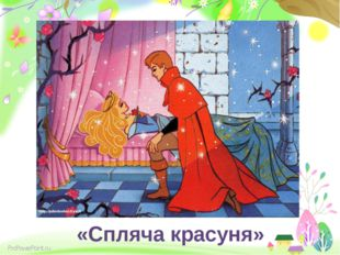«Спляча красуня» ProPowerPoint.ru