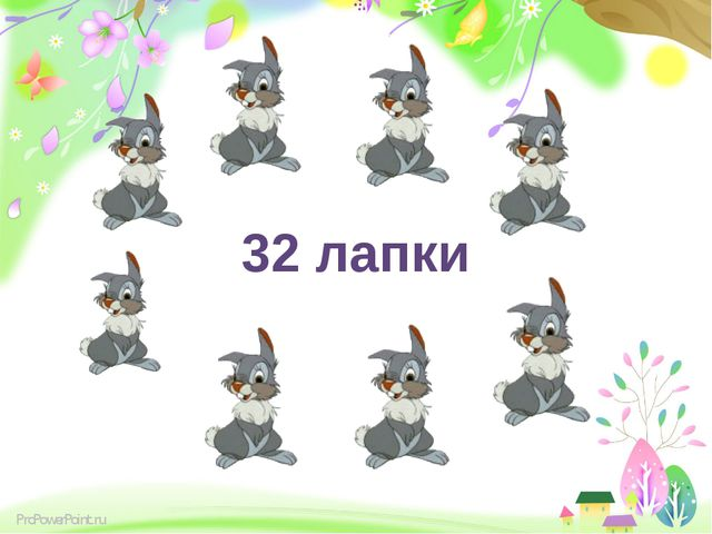 32 лапки ProPowerPoint.ru