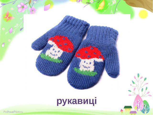 рукавиці ProPowerPoint.ru