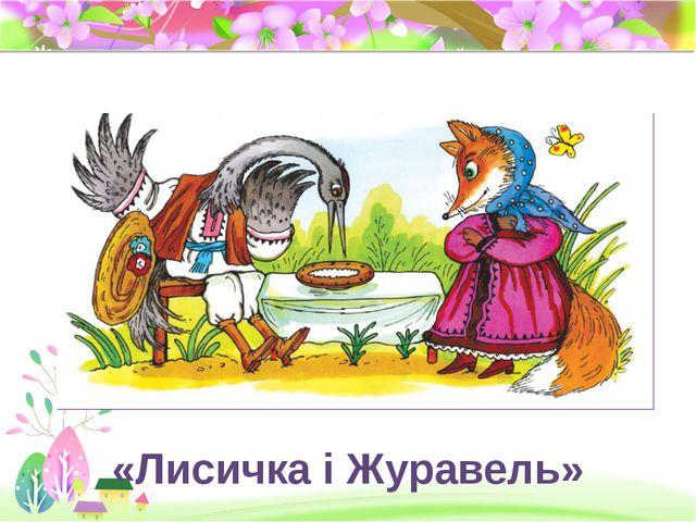 «Лисичка і Журавель» ProPowerPoint.ru