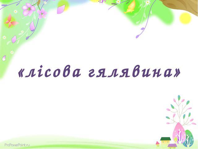 «лісова гялявина» ProPowerPoint.ru