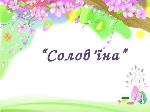"""""""Солов'їна"""" ProPowerPoint.ru"""