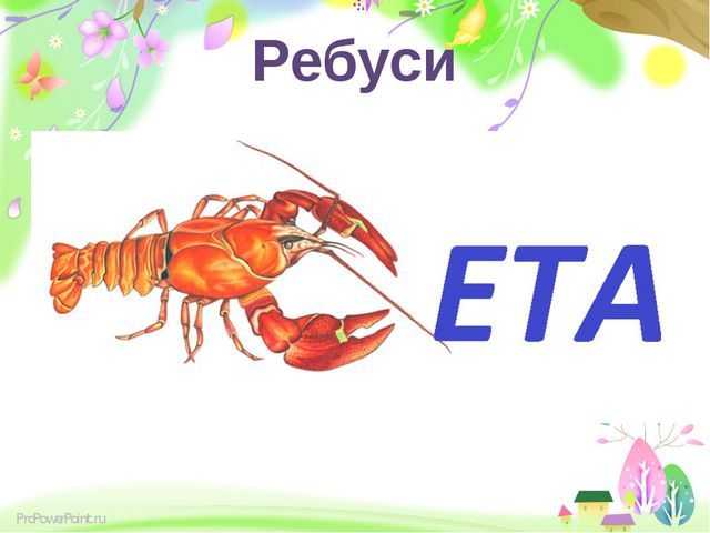 Ребуси ProPowerPoint.ru
