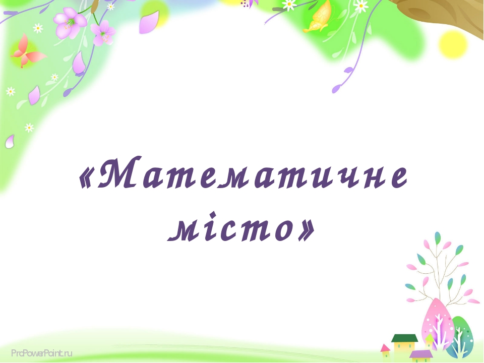 «Математичне місто» ProPowerPoint.ru