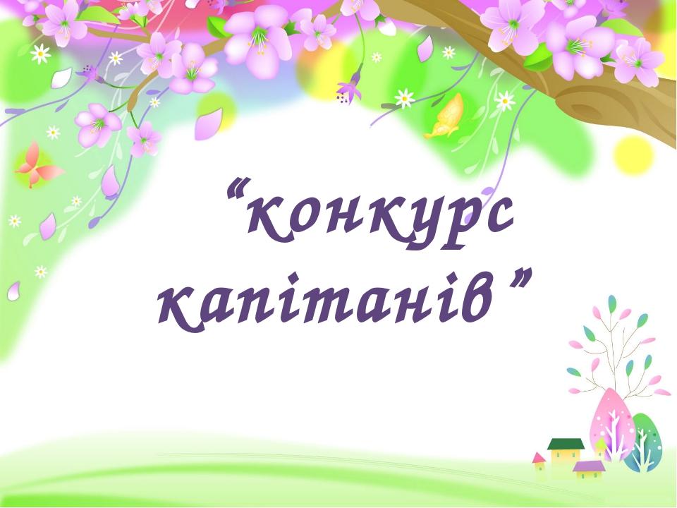 """конкурс капітанів"" ProPowerPoint.ru"