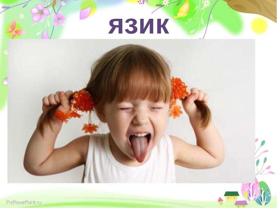 язик ProPowerPoint.ru