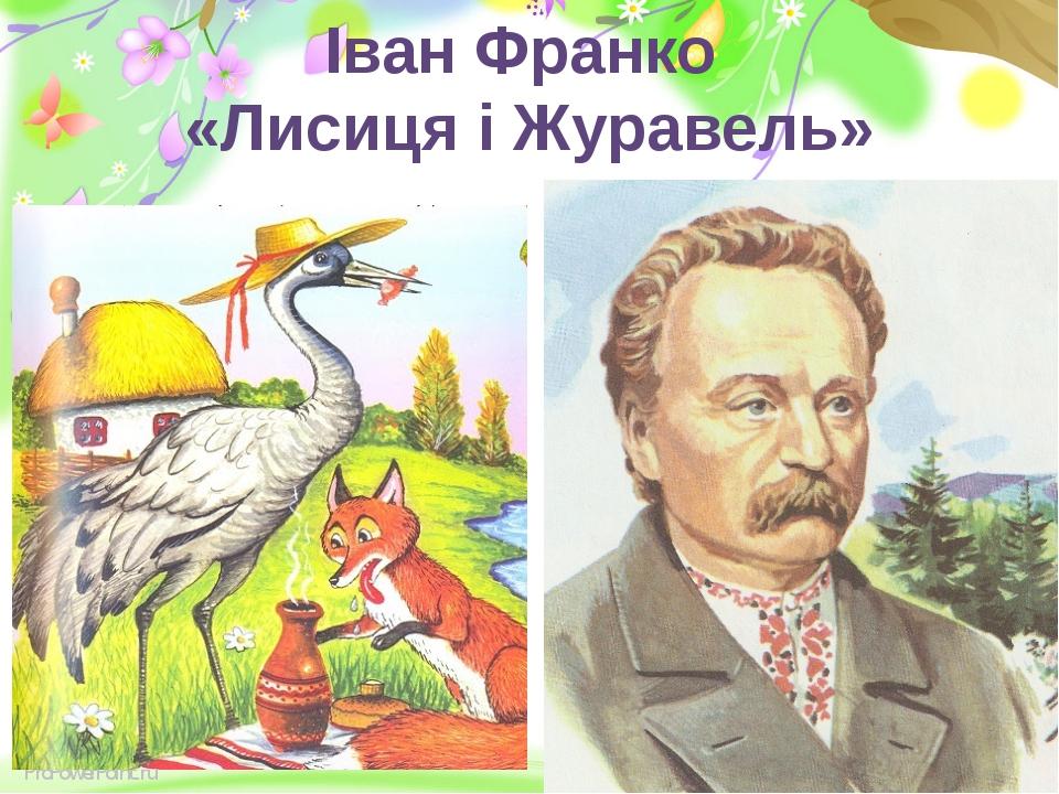 Іван Франко «Лисиця і Журавель» ProPowerPoint.ru