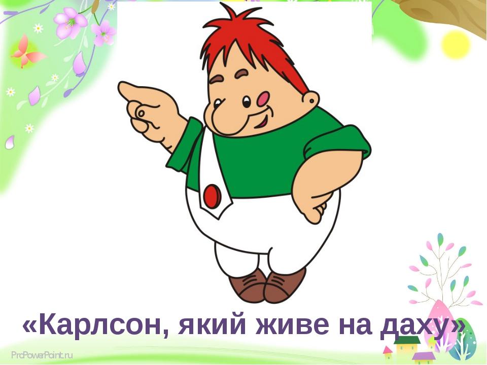 «Карлсон, який живе на даху» ProPowerPoint.ru