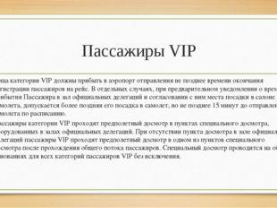 Пассажиры VIP Лица категории VIР должны прибыть в аэропорт отправления не поз