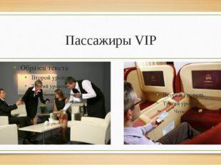 Пассажиры VIP