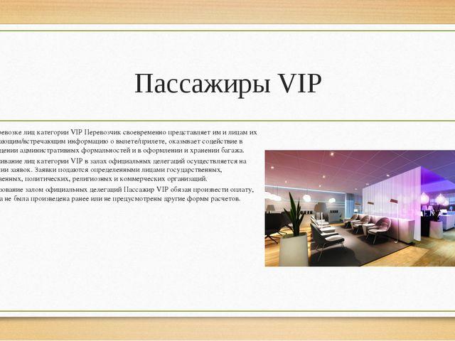 Пассажиры VIP При перевозке лиц категории VIP Перевозчик своевременно предста...