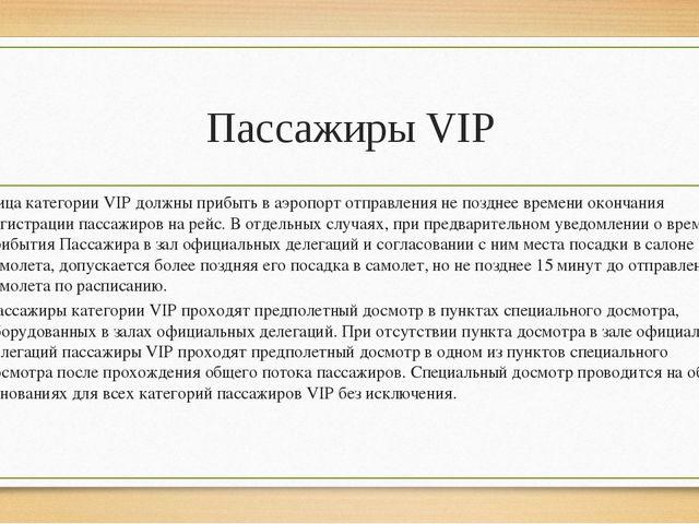 Пассажиры VIP Лица категории VIР должны прибыть в аэропорт отправления не поз...