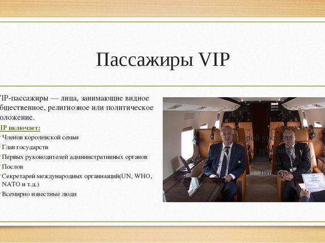 Пассажиры VIP VIP-пассажиры — лица, занимающие видное общественное, религиозн...