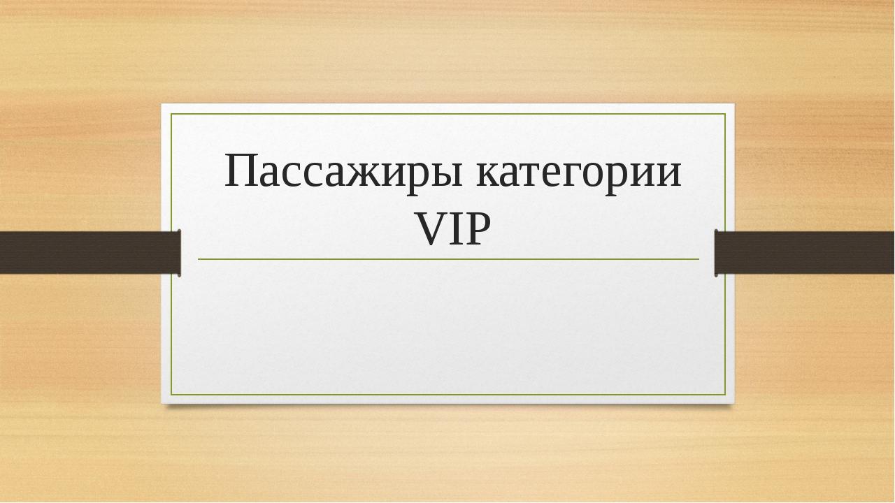 Пассажиры категории VIP