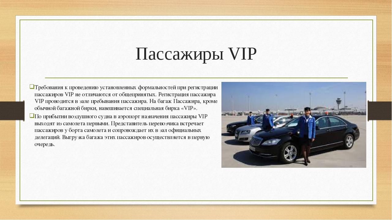 Пассажиры VIP Требования к проведению установленных формальностей при регистр...