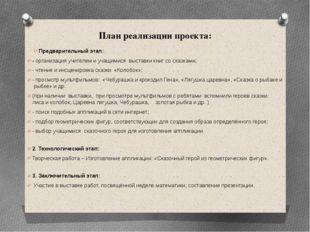 План реализации проекта: Предварительный этап: - организация учителем и учащи