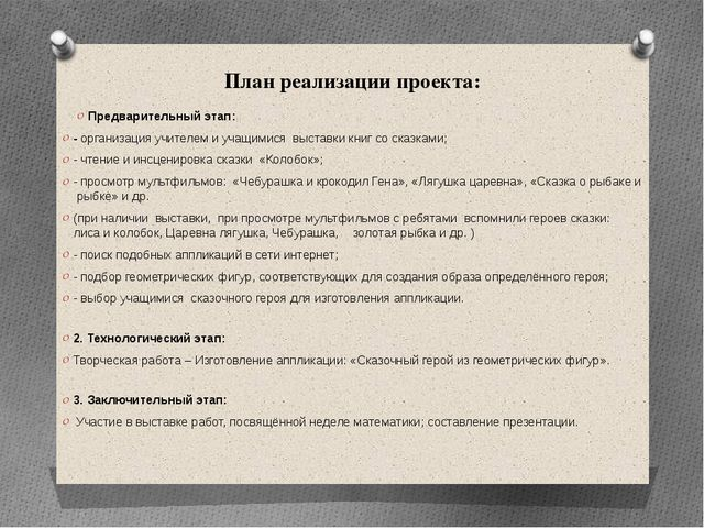 План реализации проекта: Предварительный этап: - организация учителем и учащи...