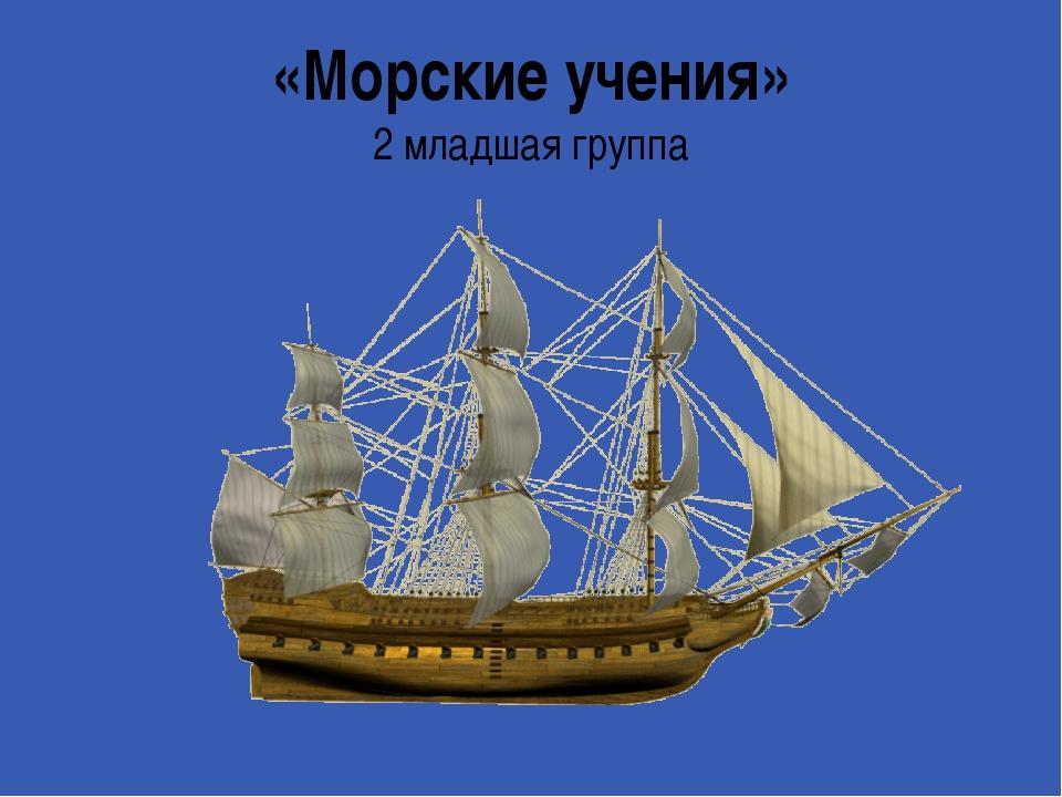 «Морские учения» 2 младшая группа