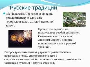 Русские традиции «В Начале1830-х годов о моде на рождественскую ёлку ещё гово
