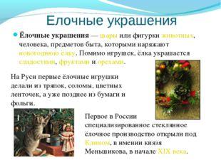 Елочные украшения Ёлочные украшения — шары или фигурки животных, человека, пр