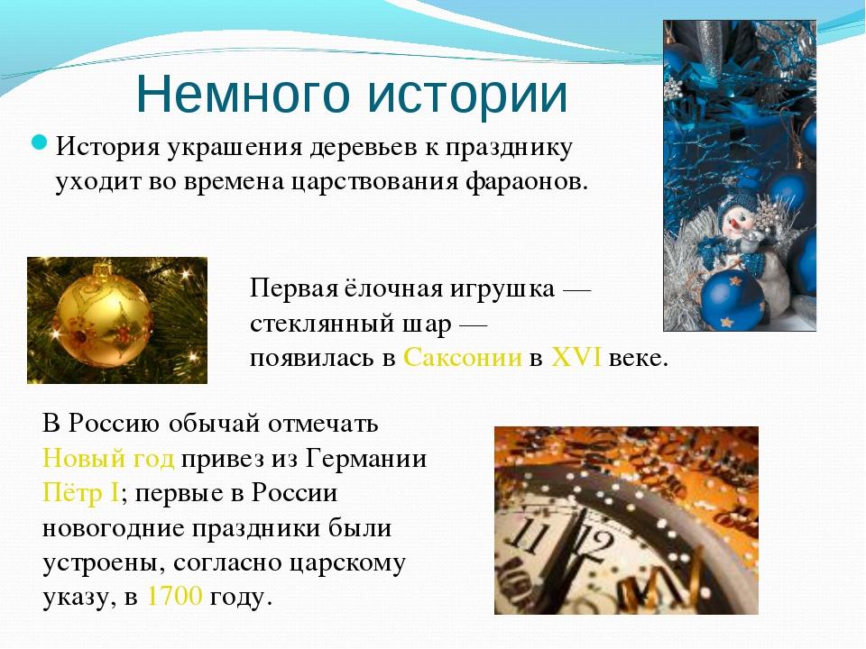 Из истории нового года презентация