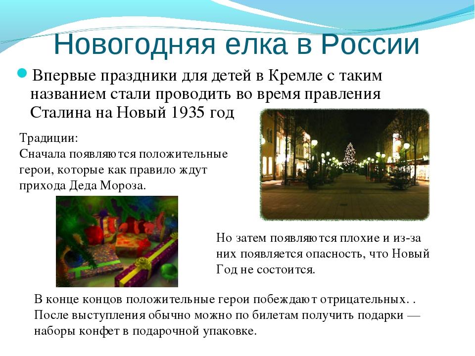 Традиции нового года в россии для детей