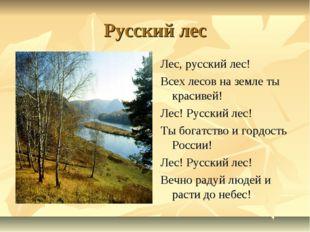 Русский лес Лес, русский лес! Всех лесов на земле ты красивей! Лес! Русский л