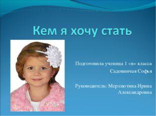 Подготовила ученица 1 «в» класса Садовничая Софья Руководитель: Мерзлютина Ир