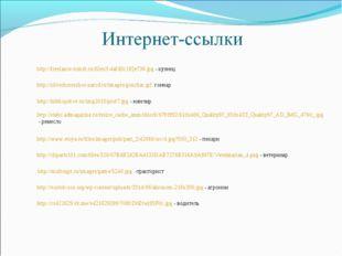 http://freelance-tomsk.ru/files/f-4afd0c192e736.jpg - кузнец http://bibliopsk
