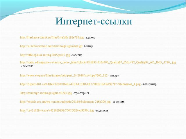 http://freelance-tomsk.ru/files/f-4afd0c192e736.jpg - кузнец http://bibliopsk...