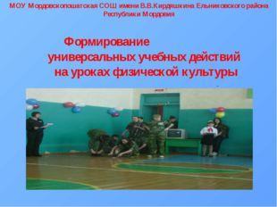 Формирование универсальных учебных действий на уроках физической культуры МО