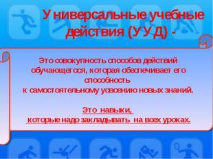 Универсальные учебные действия (УУД) -