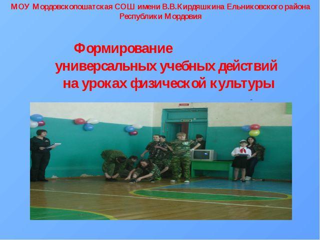 Формирование универсальных учебных действий на уроках физической культуры МО...