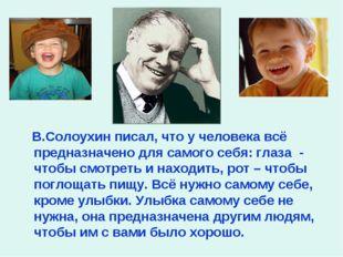 В.Солоухин писал, что у человека всё предназначено для самого себя: глаза -