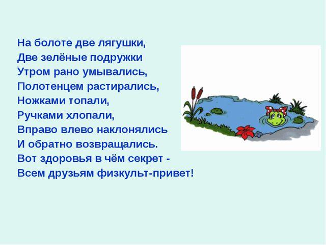На болоте две лягушки, Две зелёные подружки Утром рано умывались, Полотенцем...